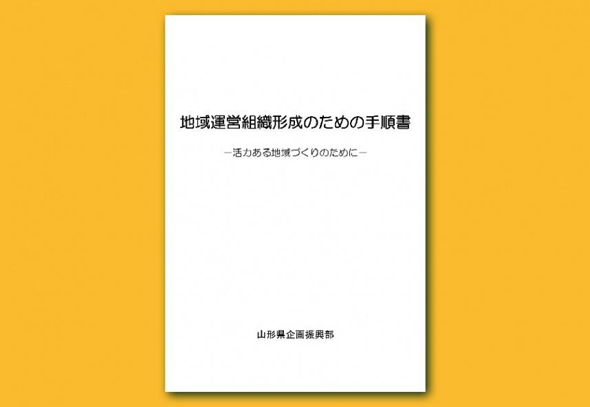 地域運営組織形成のための手順書