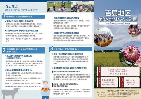 吉島地区 第3次地域づくり計画リーフレット(1ページ目)