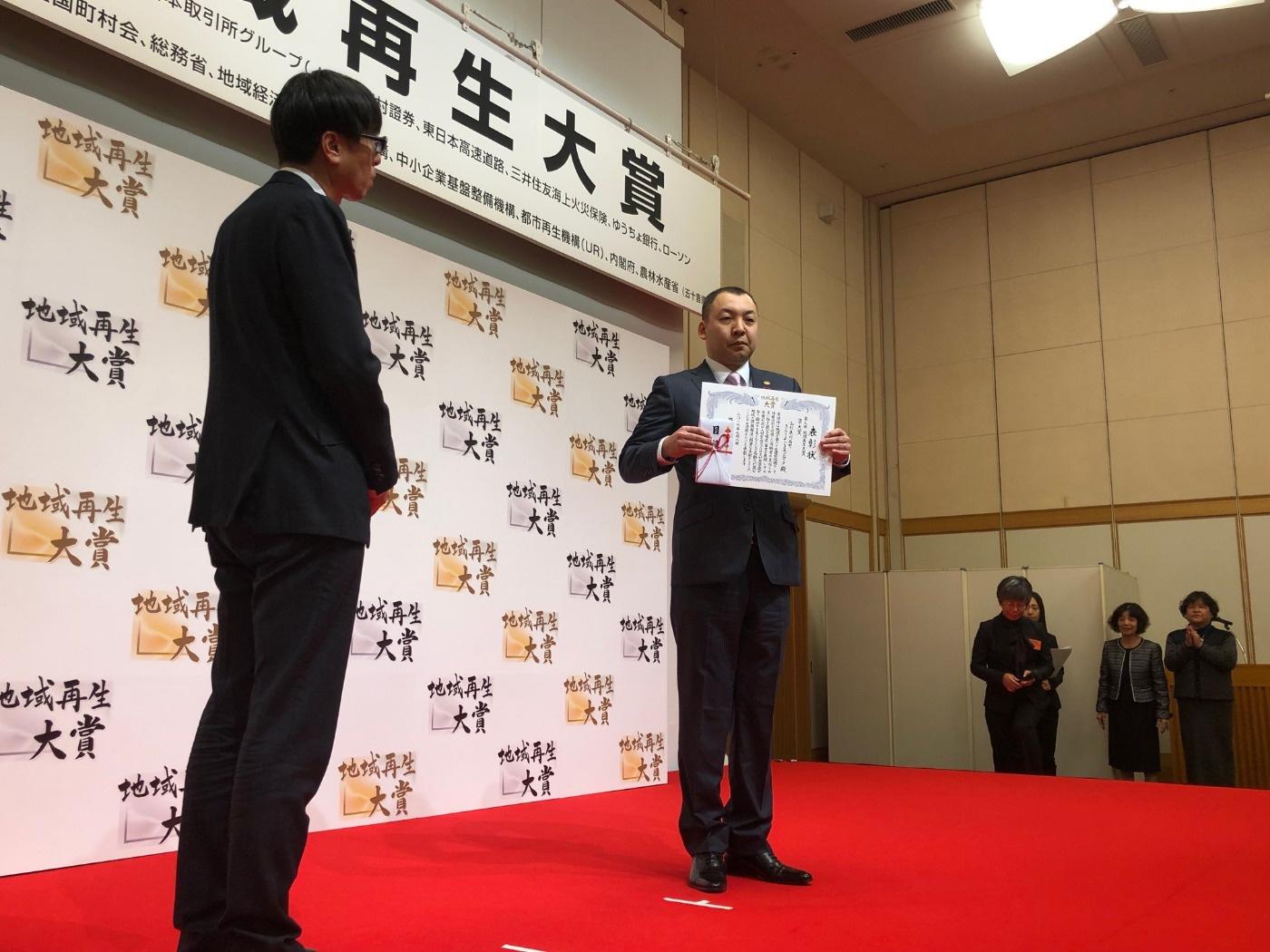 「第9回地域再生大賞準大賞」表彰式:表彰状授与の様子