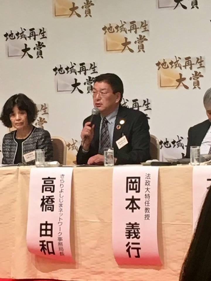 「第9回地域再生大賞準大賞」表彰式:スピーチをする事務局長高橋由和